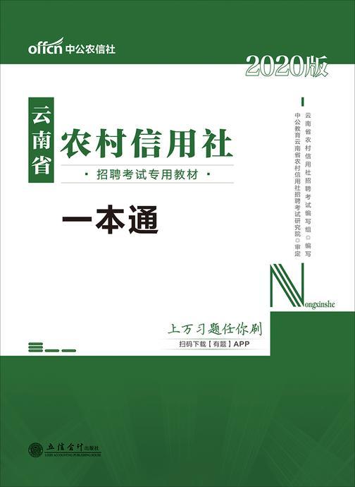 中公2020云南省农村信用社招聘考试专用教材一本通