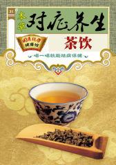 本草对症养生茶饮