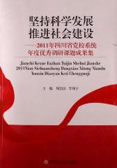 2011年四川省党校系统年度优秀调研课题成果集