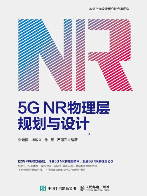 5G NR物理层规划与设计