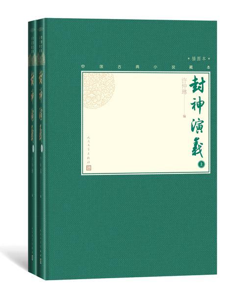 封神演义:全2册
