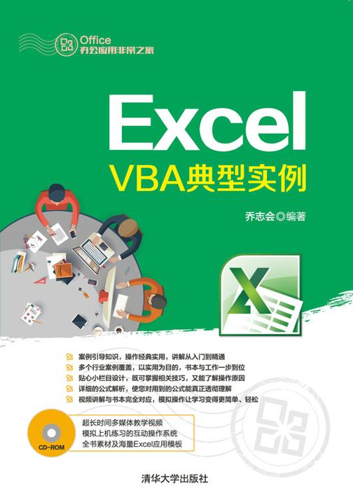 Excel VBA典型实例(不提供光盘内容)