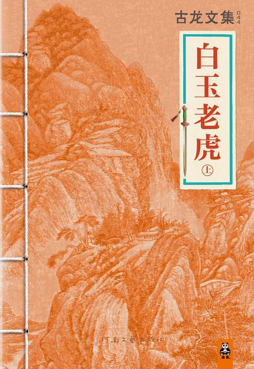古龙文集·白玉老虎(上)