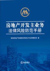 房地产开发主业务法律风险防范手册