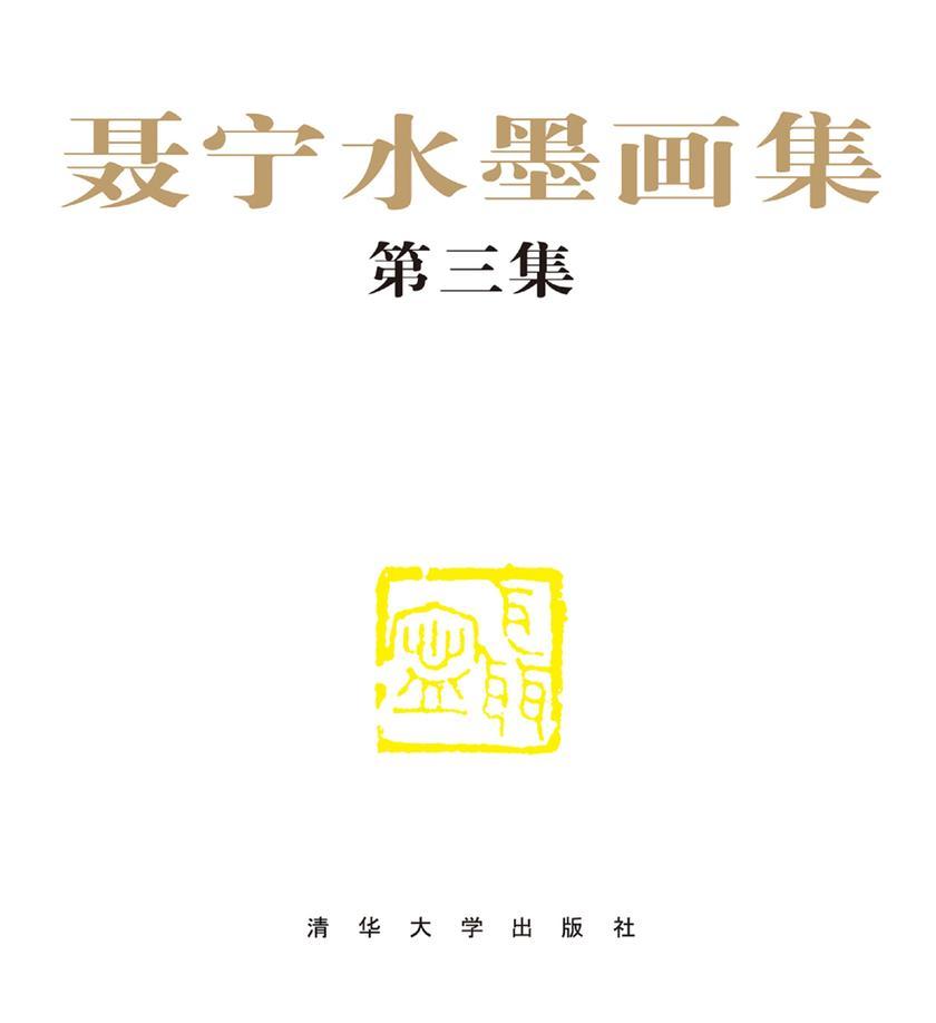 聂宁水墨画集(第三集)