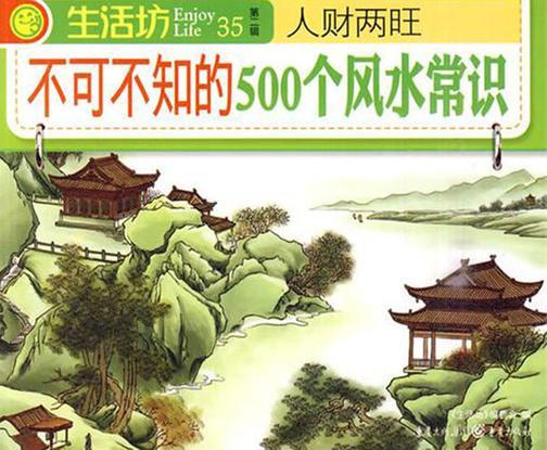 人财两旺:不可不知的500个风水常识