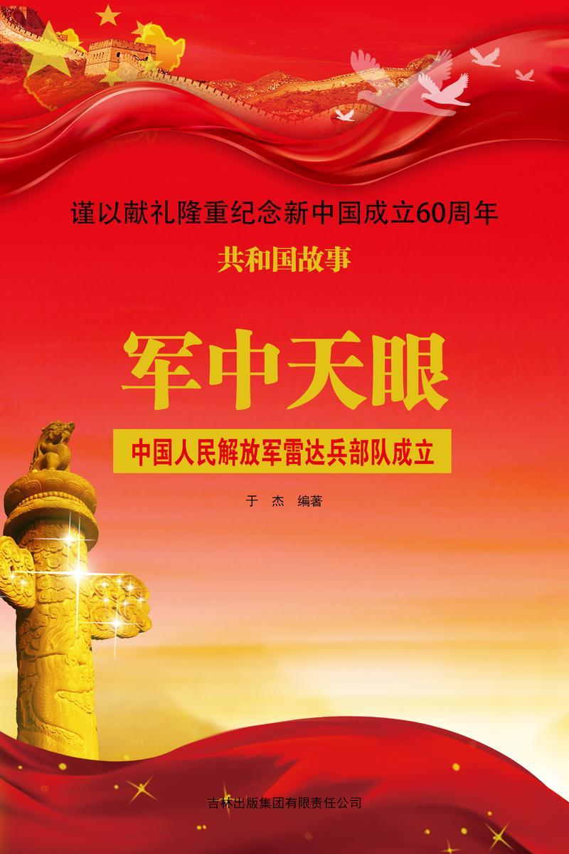 军中天眼:中国人民解放军雷达兵部队成立