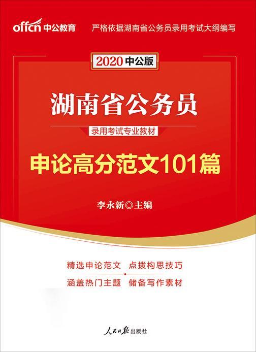 湖南公务员考试用书 中公2020湖南省公务员录用考试专业教材申论高分范文101篇