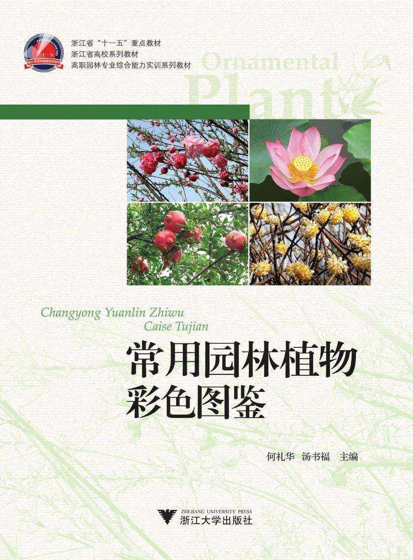 常用园林植物彩色图鉴(仅适用PC阅读)