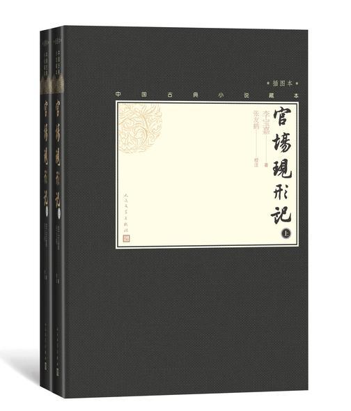 官场现形记:全2册