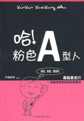 哈!粉色A型人(试读本)
