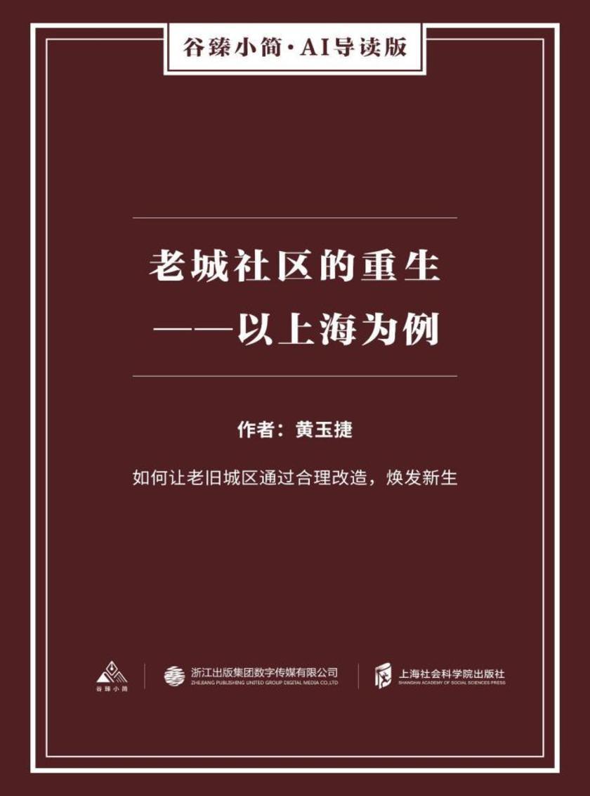 老城社区的重生——以上海为例(谷臻小简·AI导读版)