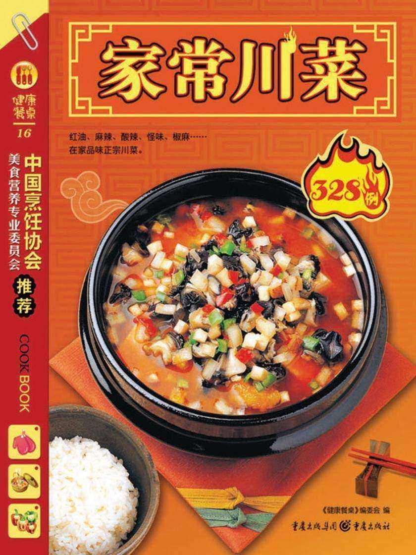 家常川菜328例