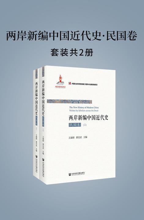 两岸新编中国近代史·民国卷(全2册)