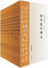历朝通俗演义·蔡东藩著 全11部 共21册2