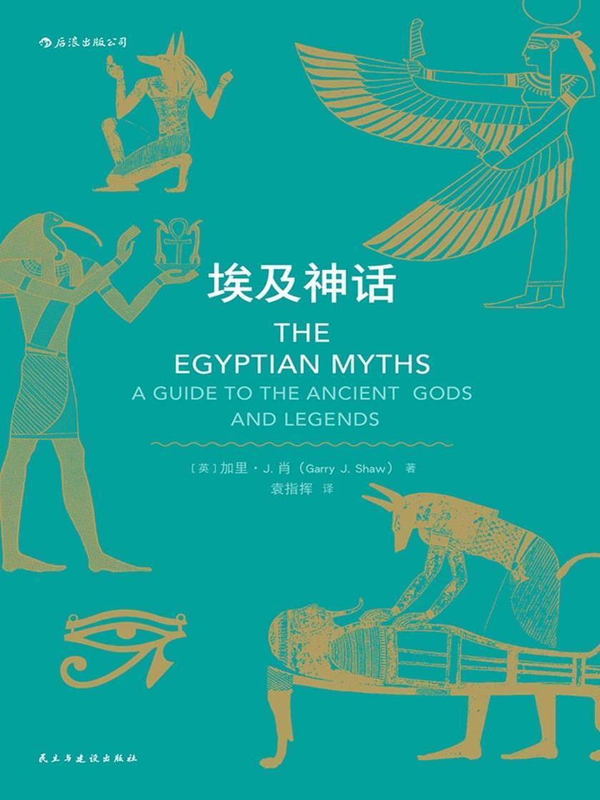 埃及神话(尼罗河旅行神话系统,在金字塔、亡灵书和法老的国度里,人们在对彼此讲述怎样的故事?)
