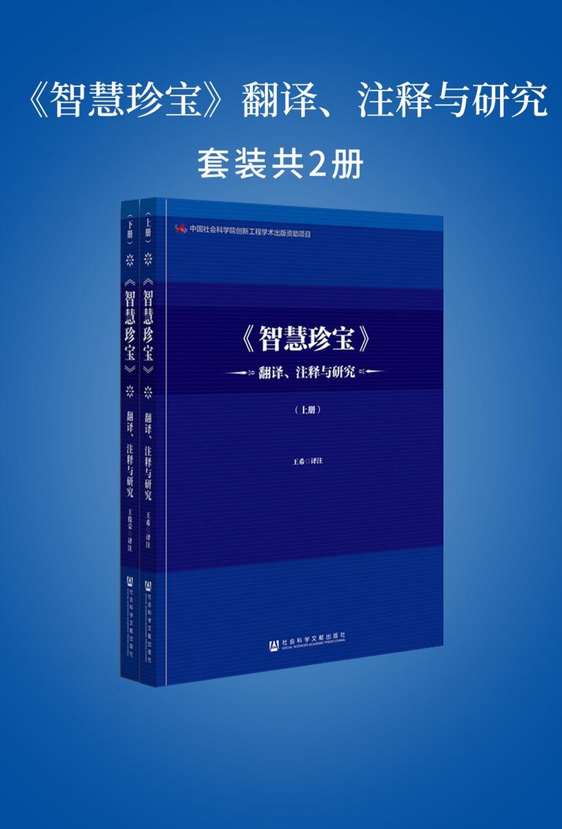 《智慧珍宝》翻译、注释与研究(全2册)