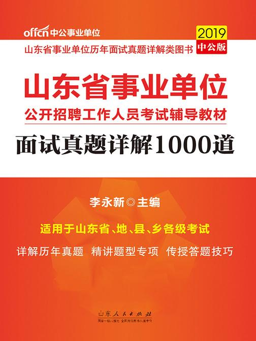中公2019山东省事业单位公开招聘工作人员考试辅导教材面试真题详解1000道