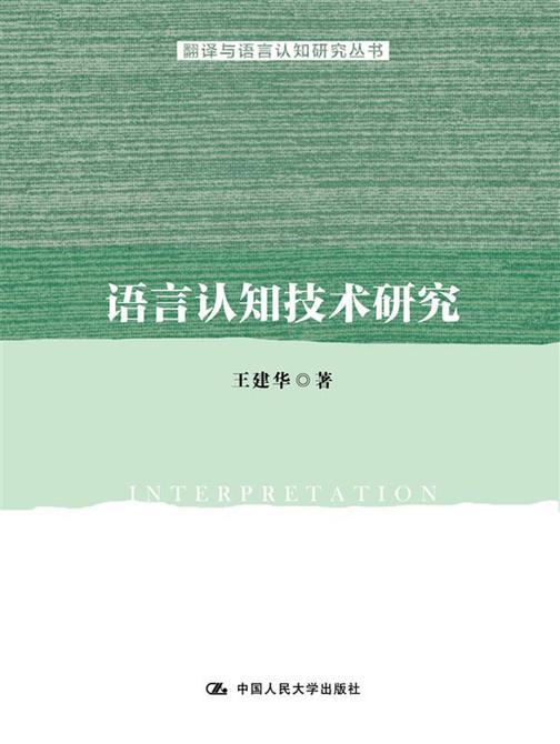 语言认知技术研究(翻译与语言认知研究丛书)