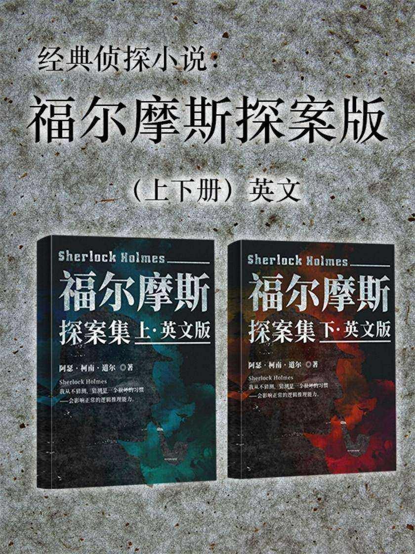 经典侦探小说:福尔摩斯探案(上下册)英文版