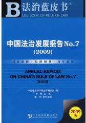 中国法治发展报告(2009)No.7(含光盘)(试读本)