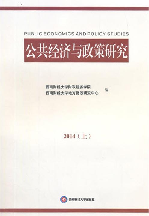 公共经济与政策研究2014年(上)(仅适用PC阅读)