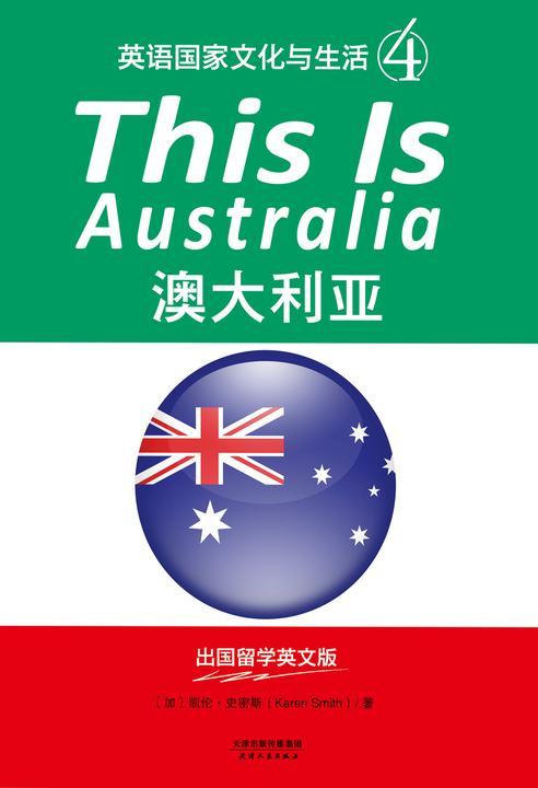THIS IS AUSTRALIA:澳大利亚(英语国家文化与生活4)(出国留学英文版)