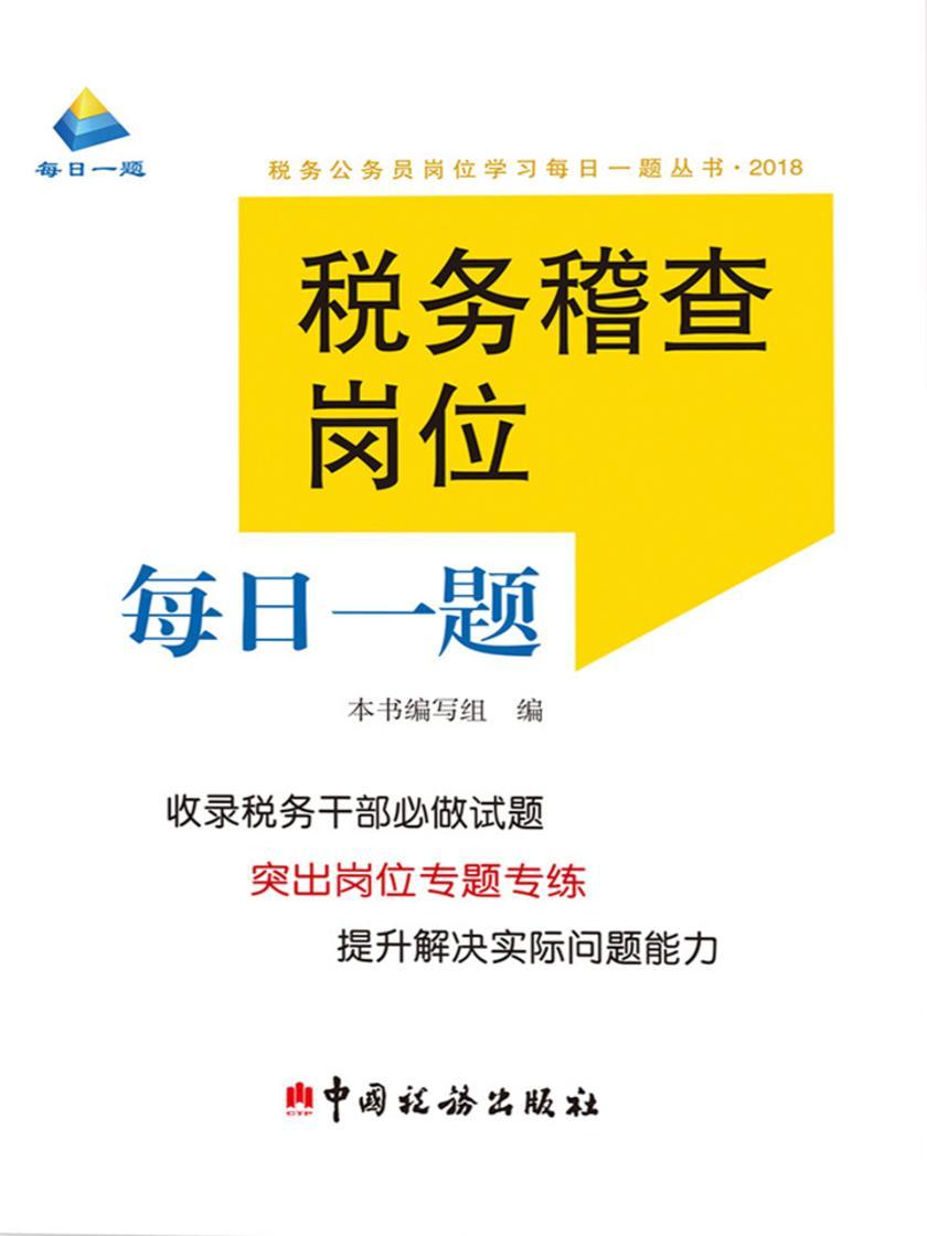 税务稽查岗位每日一题(2018)