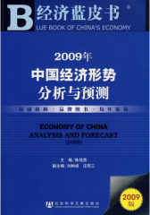 2009年中国经济形势分析与预测 (含光盘)(试读本)