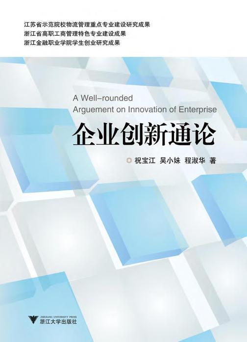 企业创新通论