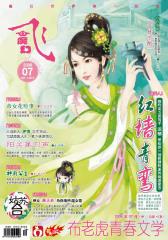 飞魔幻(2009年7月)(电子杂志)