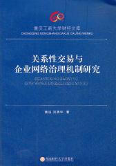 关系性交易与企业网络治理机制研究