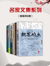 名家文集系列(套装共6册)