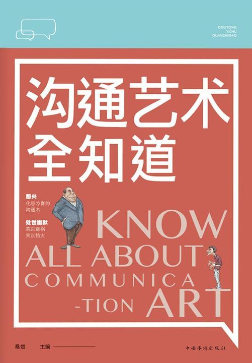 沟通艺术全知道