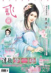 飞魔幻(2009年8月)(电子杂志)
