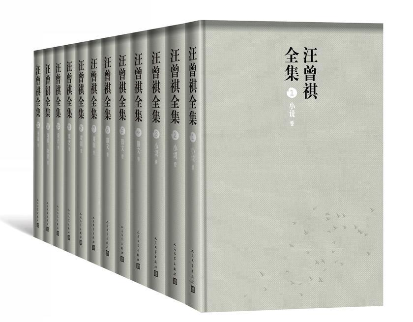 汪曾祺全集:全12册