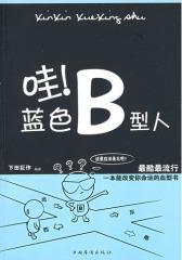 哇!蓝色B型人(试读本)