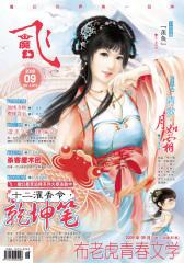 飞魔幻(2009年9月)(电子杂志)