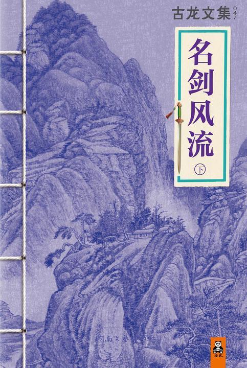古龙文集·名剑风流(下)