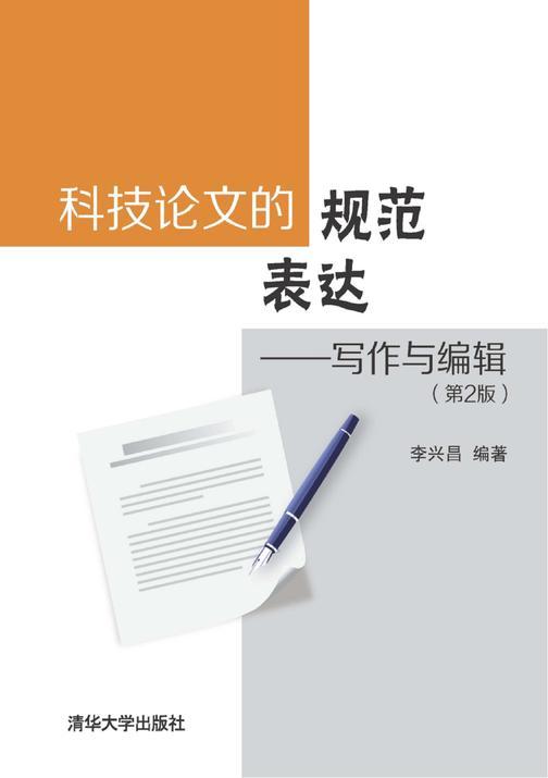 科技论文的规范表达——写作与编辑(第2版)