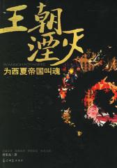 王朝湮灭:为西夏帝国叫魂