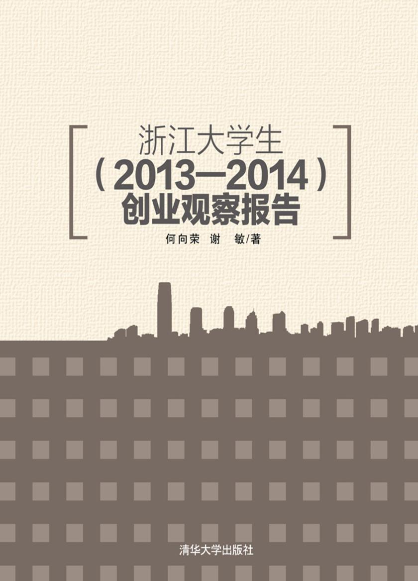 浙江大学生(2013—2014)创业观察报告