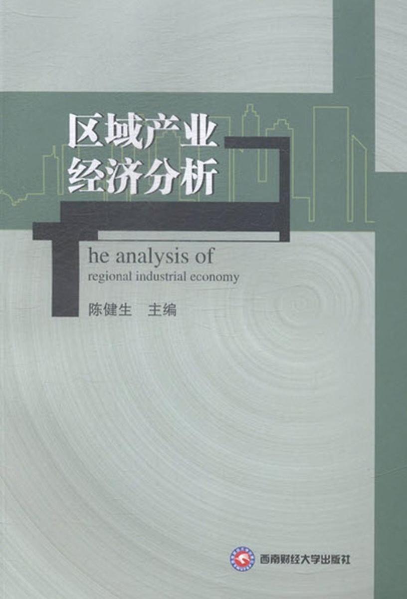 区域产业经济分析