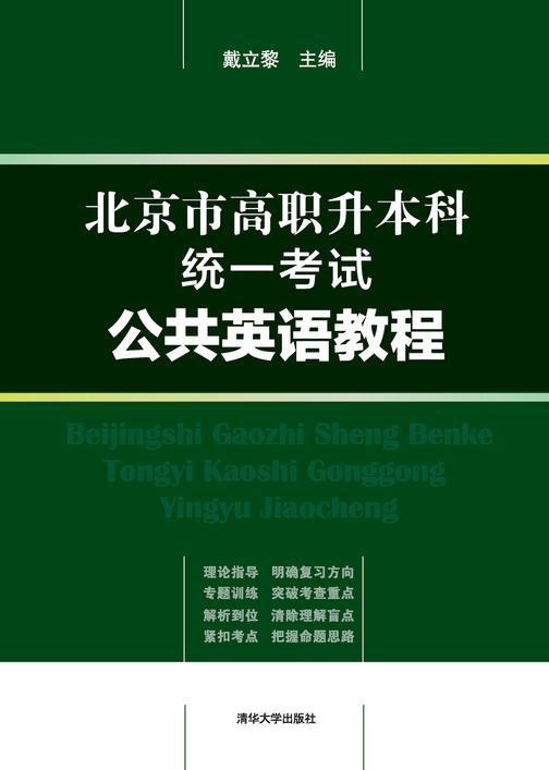 北京市高职升本科统一考试公共英语教程