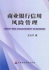 商业银行信用风险管理(仅适用PC阅读)