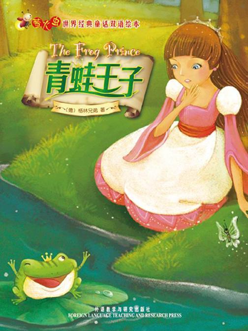 青蛙王子(萤火虫·世界经典童话双语绘本)