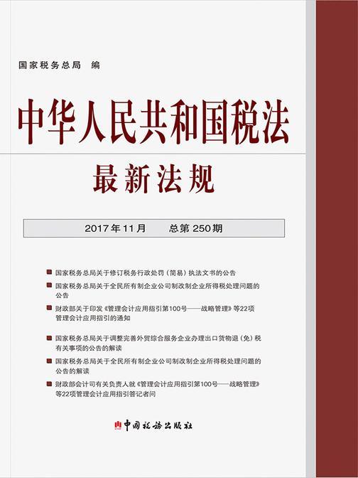 中华人民共和国税法最新法规2017年11月