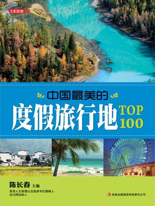 中国最美的度假旅行地TOP100