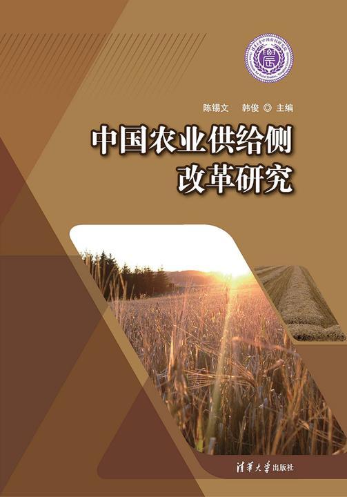 中国农业供给侧改革研究