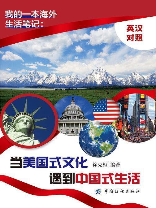 我的一本海外生活笔记:当美国式文化遇到中国式生活(英汉对照)